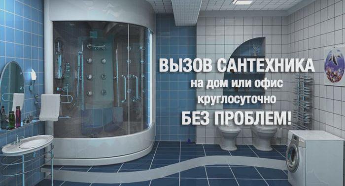 Вызвать сантехника на дом белгород